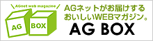WEBマガジン AG BOX
