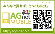 AGnet MOBILE