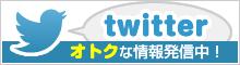 twitter オトクな情報発信中!