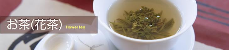 お茶(花茶)