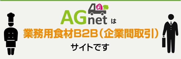 AGnetは業務用食材B2B(企業間取引)サイトです